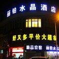 南京丽铂水晶酒店外观图