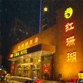 郑州红珊瑚酒店外观图