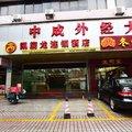广州凯旋龙酒店公寓(淘金路店)外观图