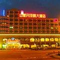 青岛丹顶鹤大酒店