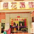 广州穗花宾馆外观图