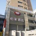 怡莱酒店(大連火車站南広場店)