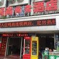 浦城鸣尚商务酒店外观图