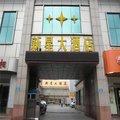 平原新星商务宾馆外观图