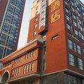 IU酒店瀋陽火車站SK客運站店