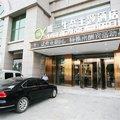 西安唯一生态主题酒店酒店预订