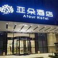 杭州西溪紫金港亚朵酒店酒店预订