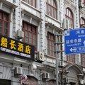 上海船长青年酒店(福州路店)外观图