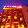 凤阳新四方商务宾馆(滁州)外观图