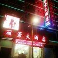福贡丽景大酒店外观图