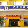 7天连锁酒店(深圳华强路地铁站福华店)外观图