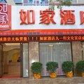 如家快捷酒店(泉州九一街文化宮店)