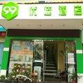 99旅館連鎖(珠海拱北口岸店)