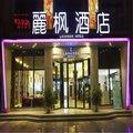 麗楓酒店(麗楓LAVANDE)広州西門口地鉄站店