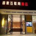 IU酒店广州长隆北门野生动物世界店外观图