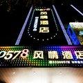上海0578风情酒店日月光店酒店预订