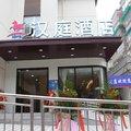 汉庭酒店(南京雨花台景区店)外观图