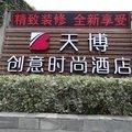 上海天博賓館