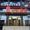 如家酒店(内江万达广场)
