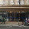 九天酒店(成都春熙路市二医院地铁站店)外观图