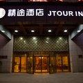 精途酒店上海南站锦江乐园店酒店预订