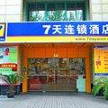 7天连锁酒店(上海大木桥店)