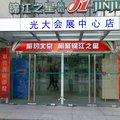 錦江之星(上海光大会展中心店)