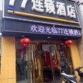 武汉77连锁酒店(二七路店)外观图