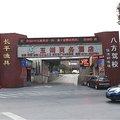 十堰五湖商务酒店张湾店