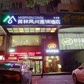 莫林风尚酒店(娄底长青街店)外观图