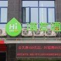 漢庭海友酒店(上海虹橋火車站店)