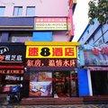 速8酒店(上海彭浦新村地铁站店)外观图