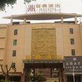 広州金鼎酒店