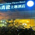 上海青瓷主題酒店