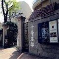 十号名邸精品酒店(上海復旦五官科医院店)