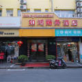 上海如鴻商務酒店:画像