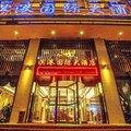 西双版纳滨港国际大酒店酒店预订