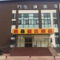 速8酒店(天津刘园地铁站儿童医院店)外观图