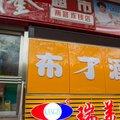 布丁酒店(重庆江北机场双凤路店)