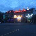 如家快捷酒店(杭州西湖景区虎跑路雷峰塔店)外观图