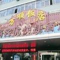 尚客優快捷酒店(威海汽車站店)