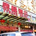 泰隆酒店西安唐都医院店酒店预订