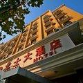 上海北士大酒店
