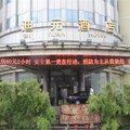 义乌迪元酒店外观图
