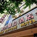 上海雅約臻品酒店(西藏北路店):Shanghai Irene Boutique Hotel (Tibet North Road Branch)の画像