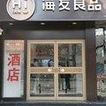 漢庭海友良品(北京東四店)