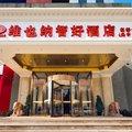 維也納酒店(上海虹橋機場呉中路店)