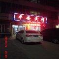 栾城县平安旅馆外观图