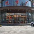 兰陵龙之梦精品酒店外观图
