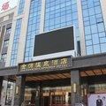 扬州宝应金源温泉酒店外观图